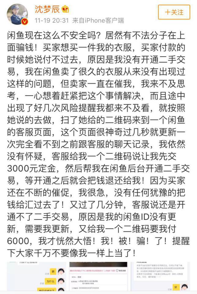 """""""沈梦辰被骗""""上热搜 简直就是一部网络诈骗启示录"""