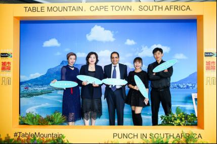 """南非旅游局魅力呈献""""打卡南非""""旅行新体验分享会"""