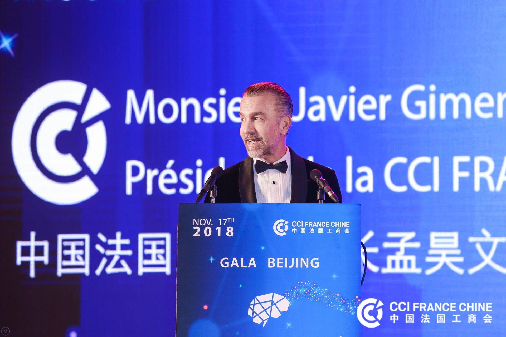 推动中法人类智能交流  中国法国工商会2018年度晚宴在京隆重举行