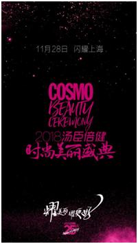 2018COSMO时尚美丽盛典即将拉开帷幕
