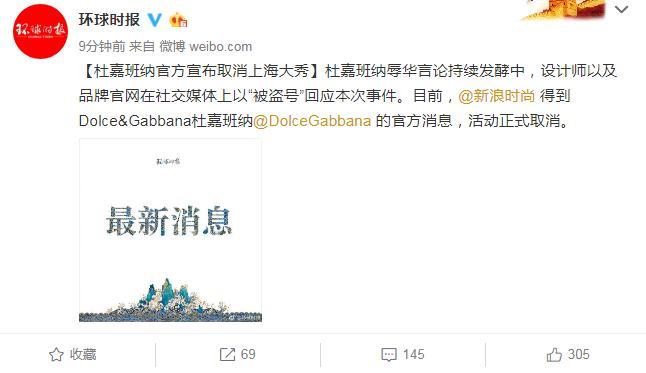 快讯!杜嘉班纳官方宣布取消上海大秀