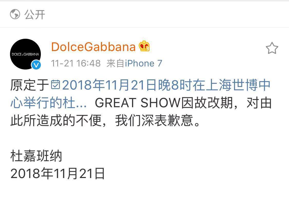 上海官方证实:杜嘉班纳今晚时装秀取消