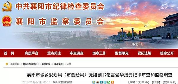 """襄阳一市局党组副书记被查,曾在""""作风建设动员会""""上睡觉"""