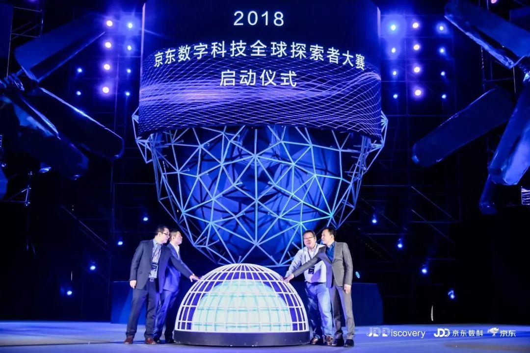 总奖金220万元 JDD-2018京东数字科技全球探索者大赛启动