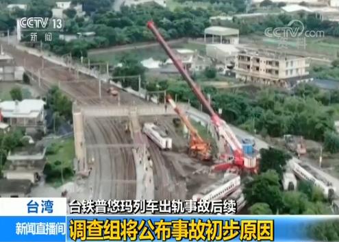 台湾普悠玛列车出轨事故调查组:至少五关卡失守酿祸 下周一公布初步结果