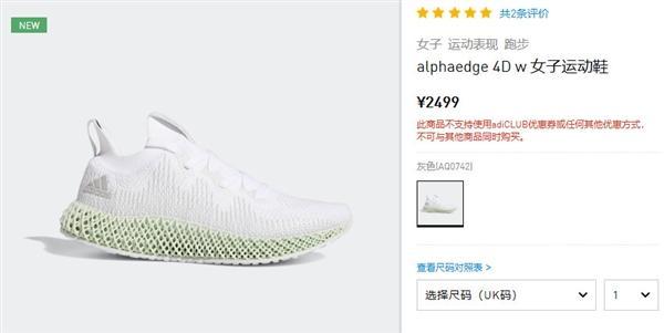 阿迪达斯推3D打印运动鞋 标价2499元精致如艺术品