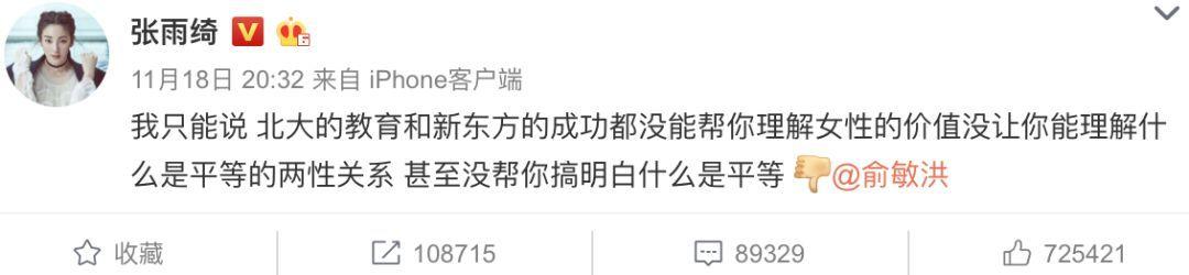 张雨绮怒怼俞敏洪 因为他的言论惹怒了女人!
