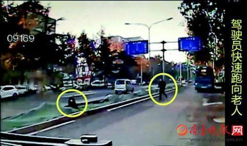 老人过马路时不慎失足跌落坑内 济南一公交司机飞奔救老人