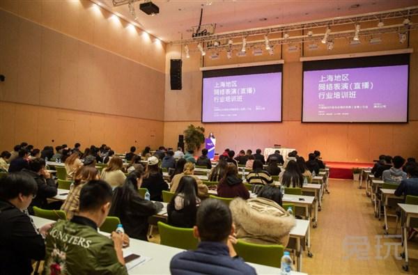 上海网络表演(直播)行业培训开班,企鹅电竞携手多平台共促行业健康发展