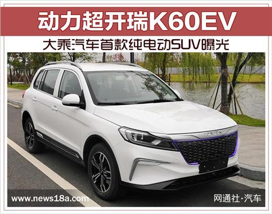 大乘首款纯电动SUV曝光 动力超开瑞K60EV