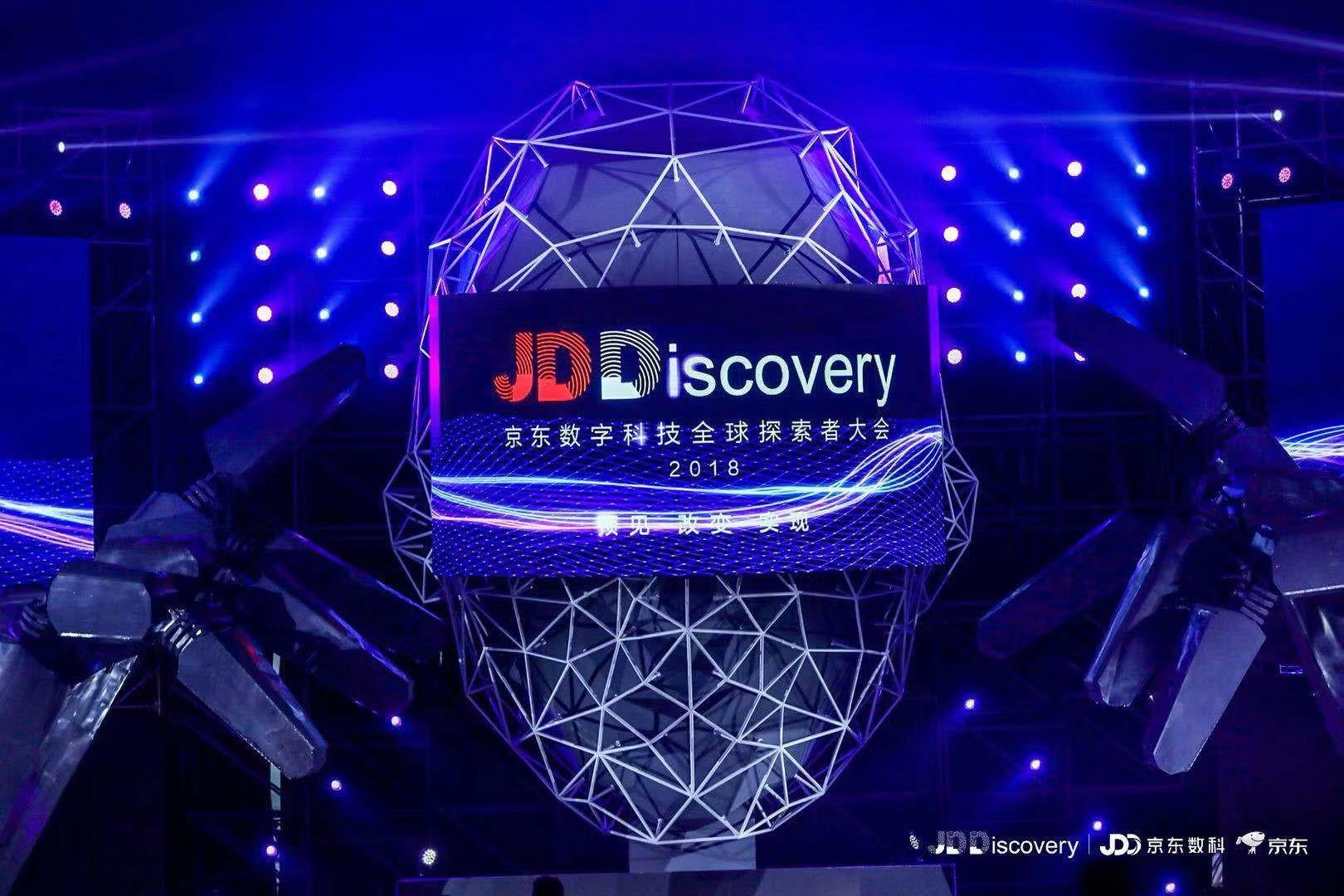 JDD-2018京东数字科技全球探索者大会开幕