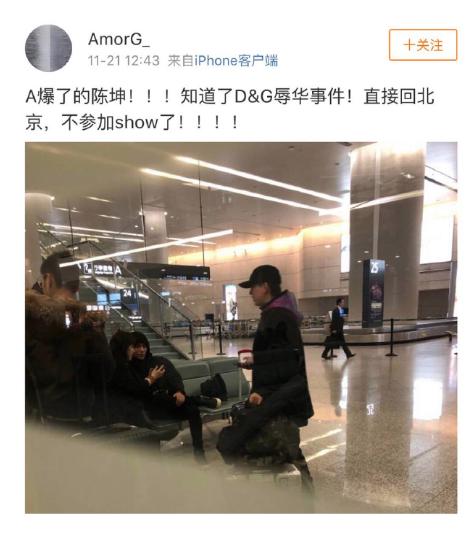 陈坤机场听闻D&G设计师辱华 直接回北京拒看秀