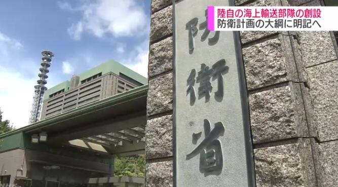 日本防卫省决定建立陆自首个海上运输部队