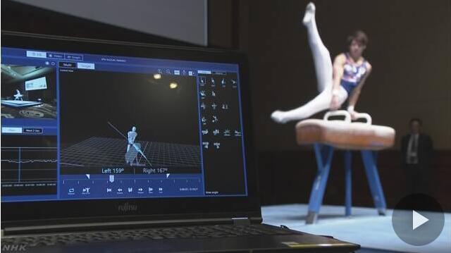 国际体操联盟将采用日本富士通开发的AI评分系统