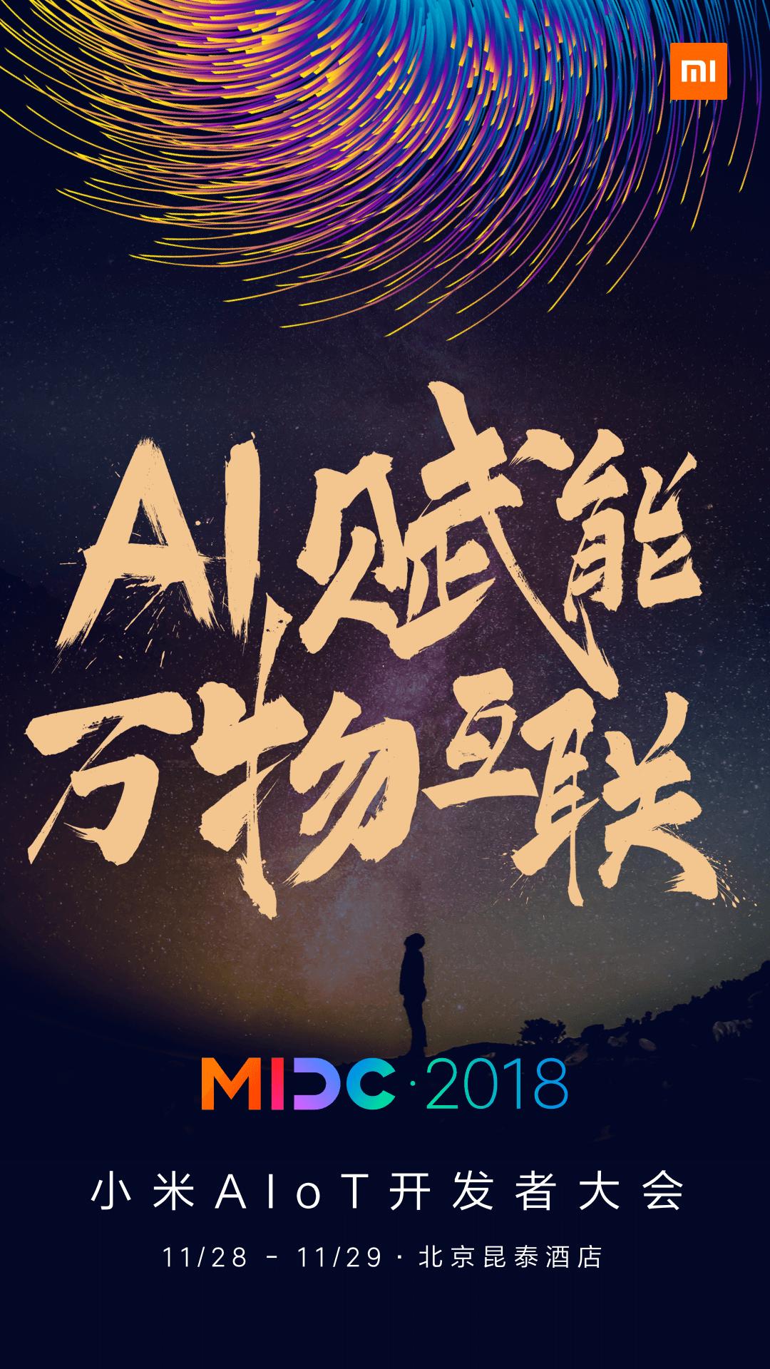 小米AIoT开发者大会28日召开 雷军向业界发出邀请