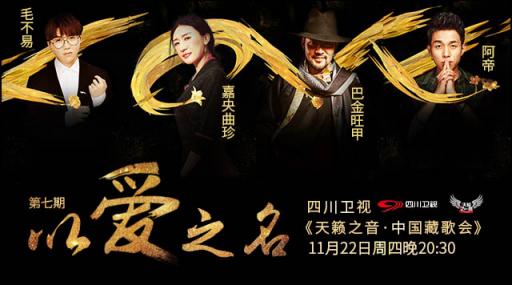 毛不易《藏歌会》首唱新歌  挑战治愈系藏式民谣