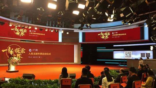 人民文旅年票发布 首批近百家景区带你看懂北京