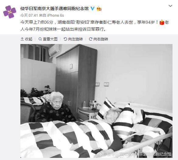 """94岁""""慰安妇""""幸存者老人彭仁寿去世"""