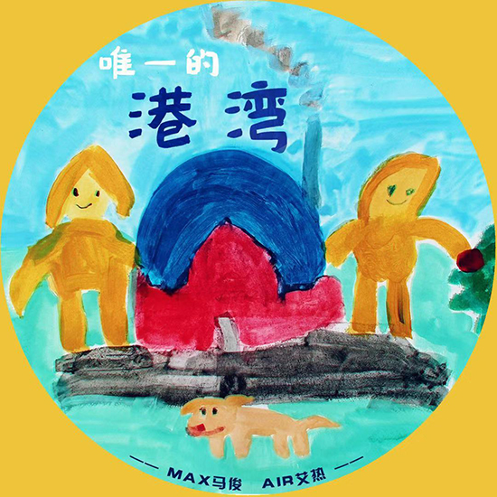 马俊新歌《唯一的港湾》首发 感受家的温馨