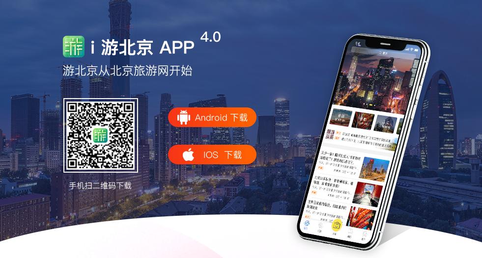 """全面打造北京文旅新名片 北京旅游网官方App""""i游北京""""全新上线"""