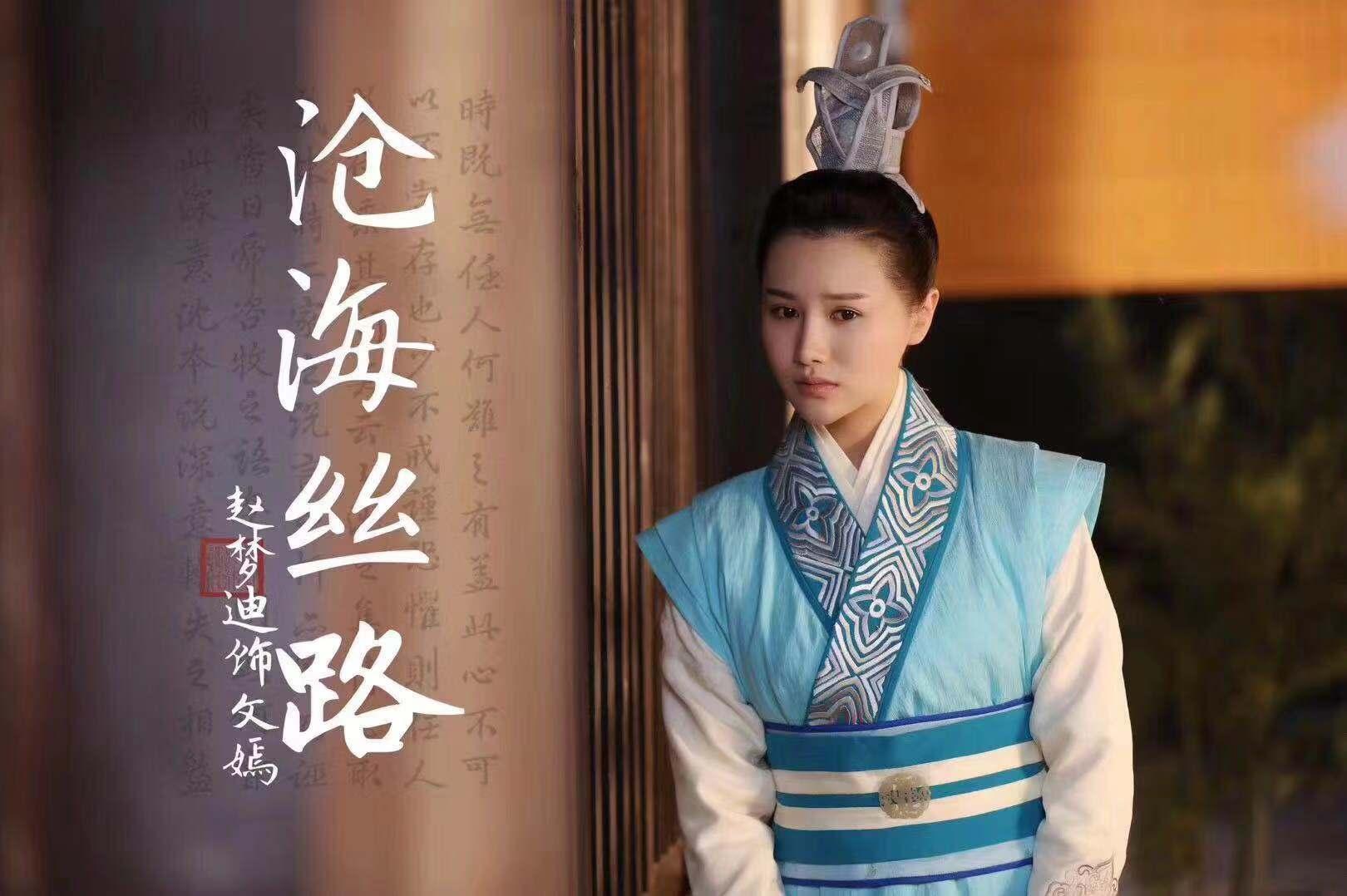 央视大戏《沧海丝路》将映 赵梦迪惊艳出演女民医