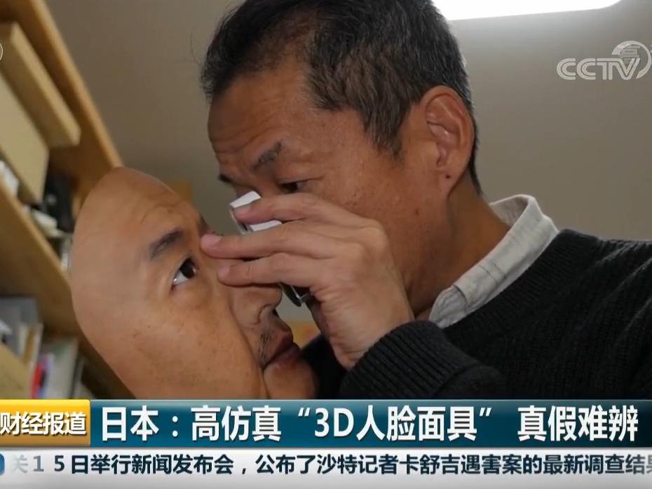 """日本推出高仿真""""3D人脸面具"""" 真假难辨"""