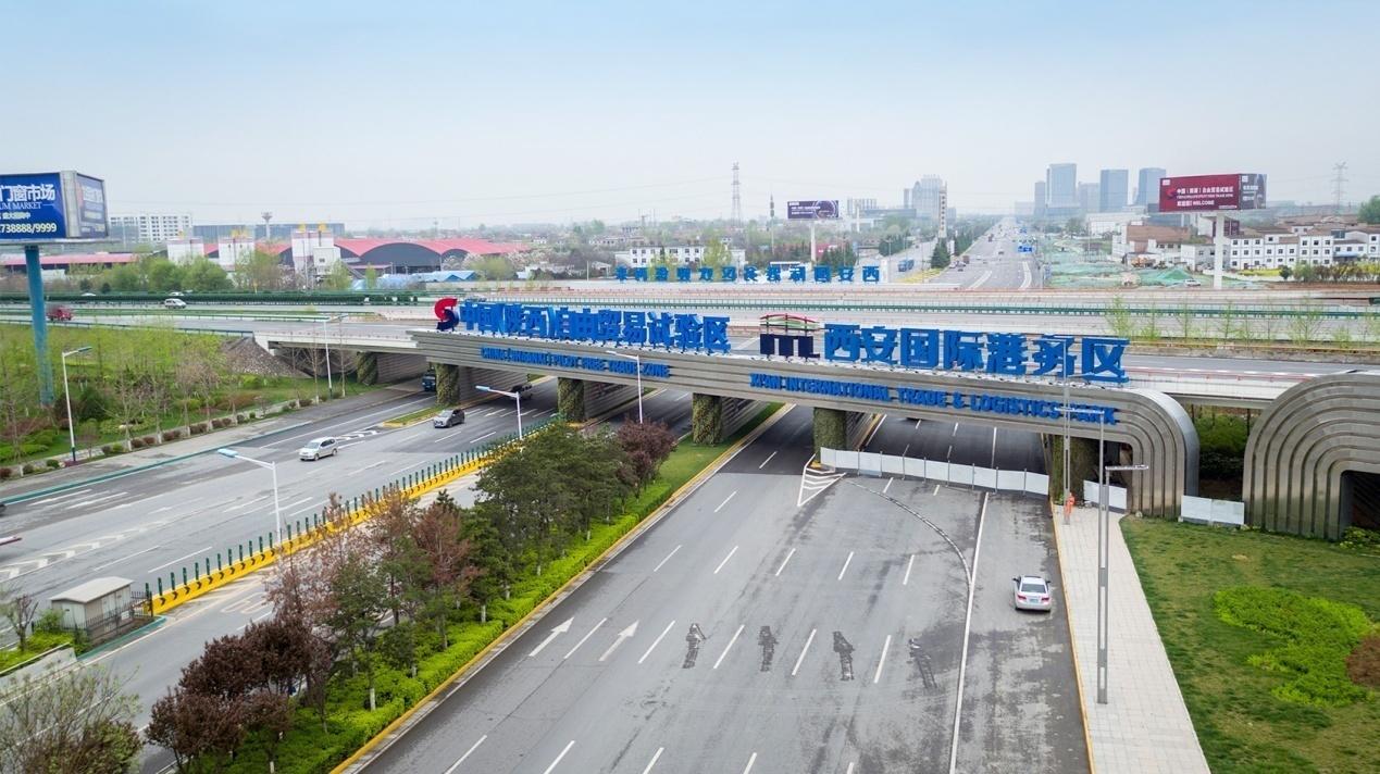 """陕西自贸试验区着力推进""""一带一路""""经济合作和人文交流支点"""
