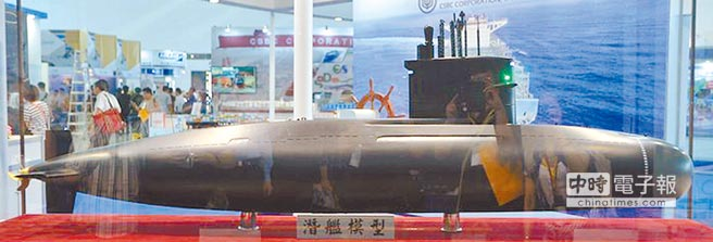 台当局计划十年造百舰,第一年执行率却仅0.1%
