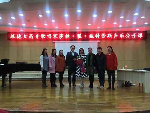 世界著名华人歌唱家莎拉•翟在中北大学讲学获圆满成功