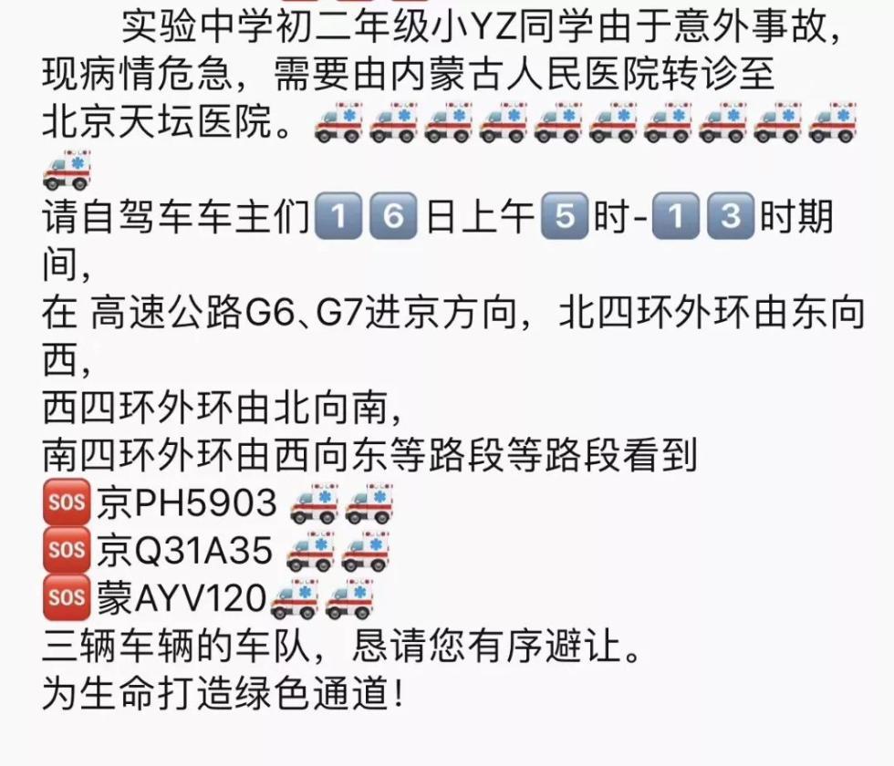 从内蒙到北京跨省抢救的小宇泽去世 将捐献角膜