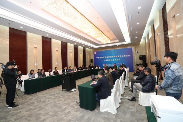中国博协非国有博物馆专委会2018主任委员会成功举办