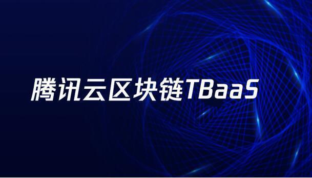 ABI Research:腾讯云TBaaS位居中国区块链服务市场竞争力第一