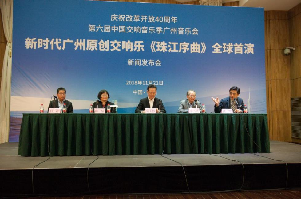 新时代广州原创交响乐《珠江序曲》全球首演