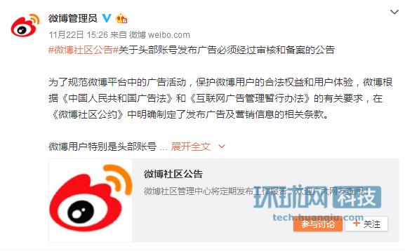 微博:头部账号发广告须审核备案 违规将被封号