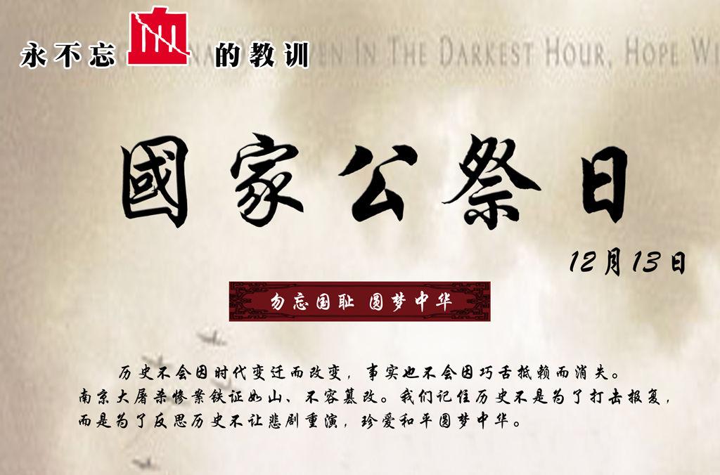 首部国家公祭地方立法在江苏审议 速度创纪录