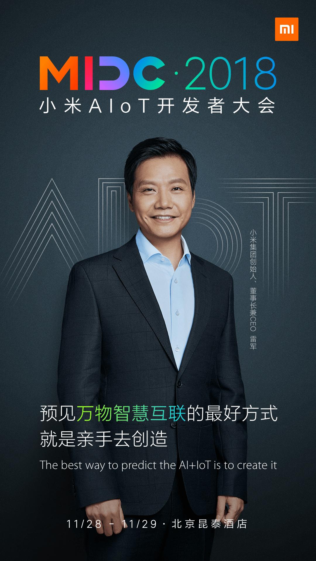 雷军将出席小米AIoT开发者大会 详解小米AI+Iot核心战略