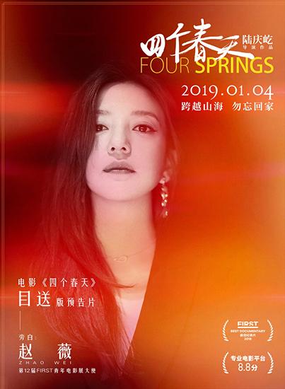 《四个春天》定档贺岁1月4日全国公映 赵薇献声