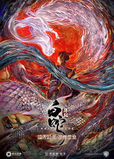《白蛇:缘起》绝美东方手绘海报震撼发布
