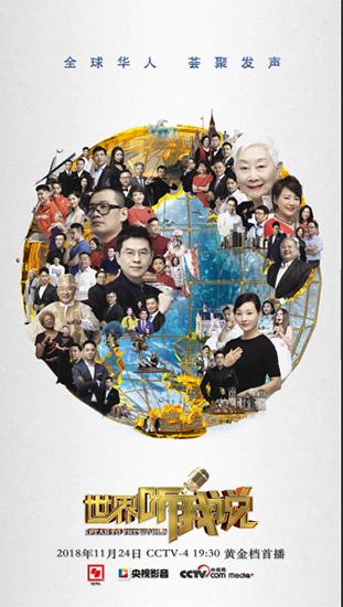 《世界听我说》第三季开播 听全球华人荟聚发声