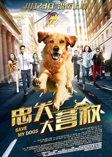 《忠犬大营救》上映 开启动物题材电影新纪元