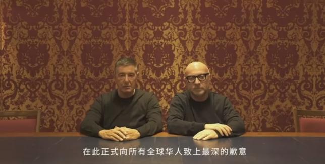 D&G设计师录视频道歉:向华人致歉并用中文说对不起