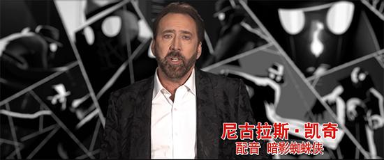 尼古拉斯·凯奇领衔《蜘蛛侠:平行宇宙》配音