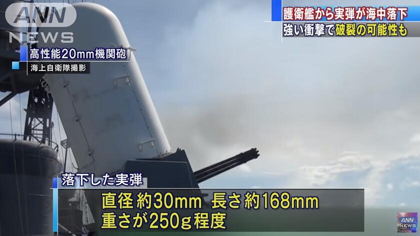 日本海自在甲板上清点炮弹 一阵大浪袭来没了