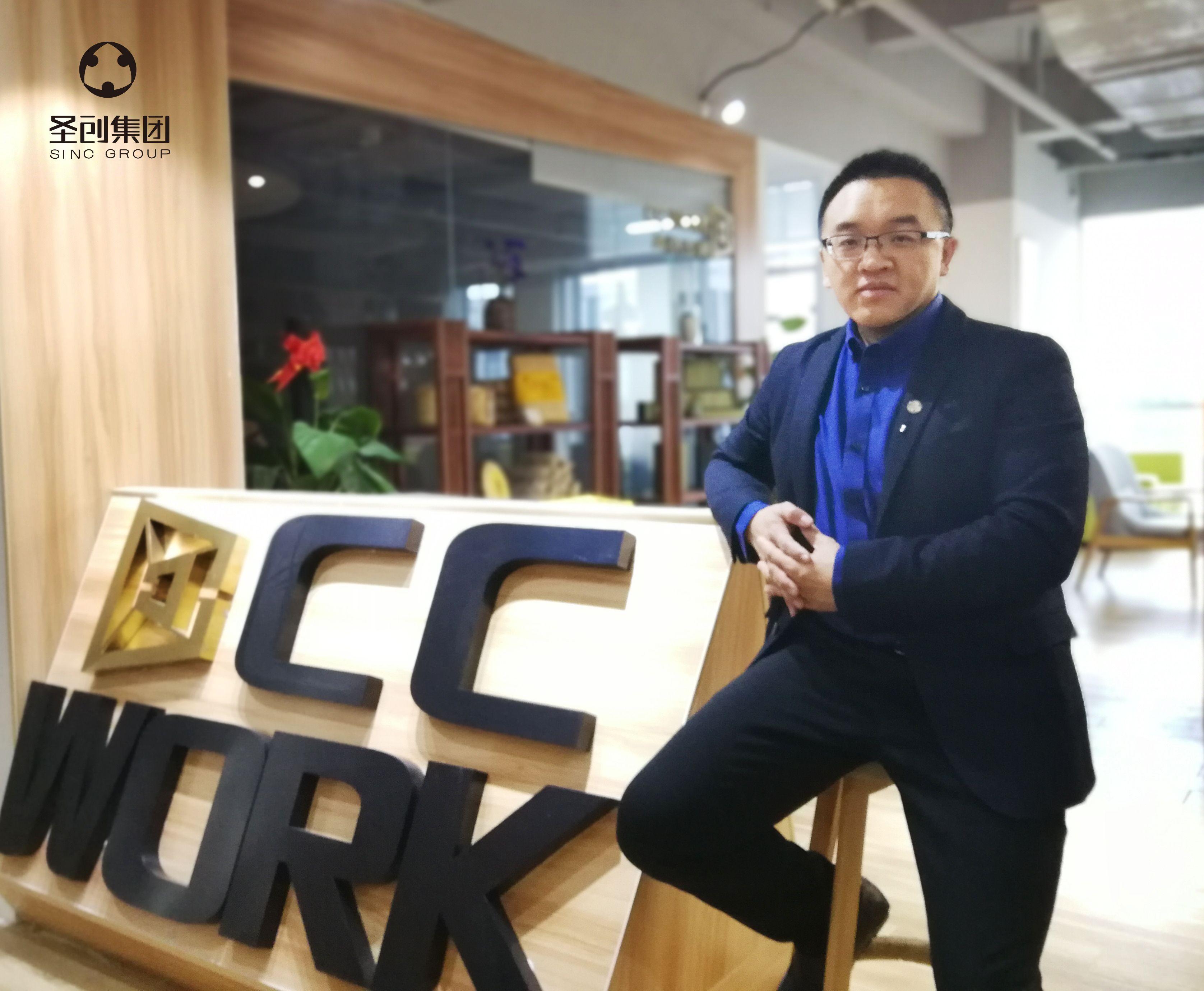 成为楼宇产业化运营的引领者——专访山东圣创商业运营管理集团董事长王兴国