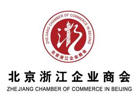 北京浙江企业商会——创新感恩