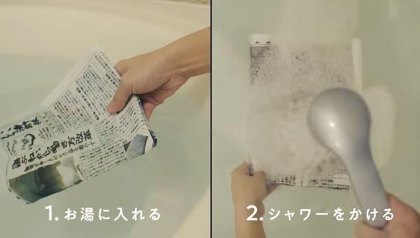 日本神奇报纸看完后可扔进浴缸 秒变沐浴剂