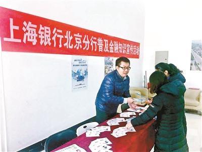 普及金融知识 履行社会责任 上海银行北京分行送金融知识进拆迁村