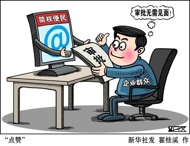 北京新机构市级政务服务事项目录公布 88项审批服务直接取消