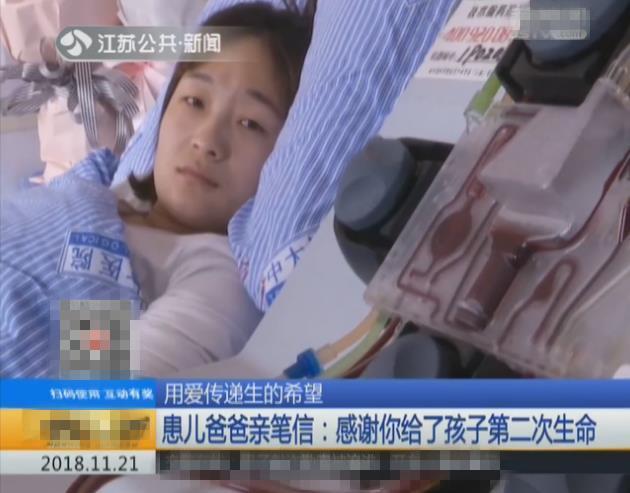 21岁护士捐献造血干细胞 给了一名二岁白血病患儿第二次生命