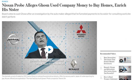 日产调查称戈恩涉嫌中饱私囊购置房产 其姐从中获利